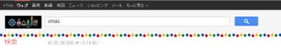 Google_xmas