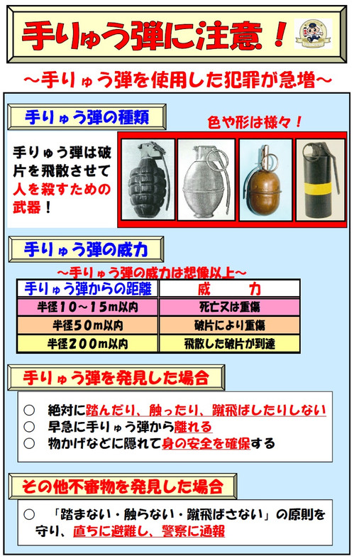 Caution_bomb