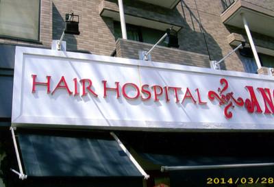 _hair_hospital